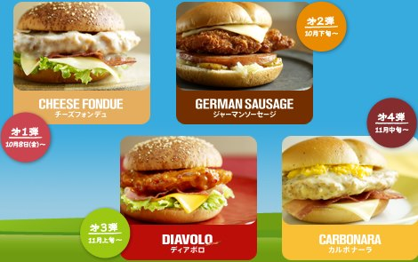Another wacky specialty menu from McDonalds Japan