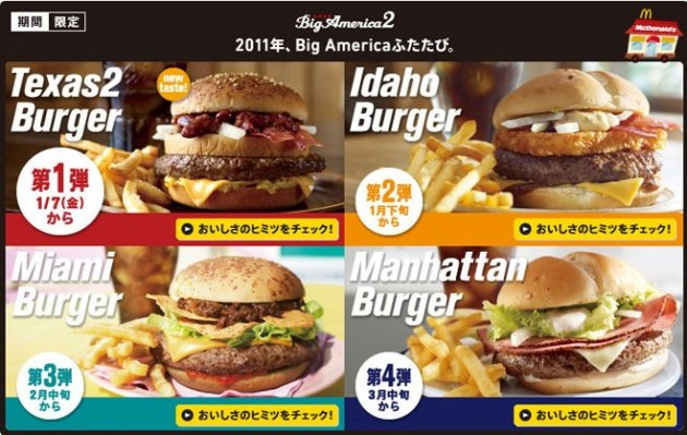 Big America Series of Burgers No.2 - from McDonalds Japan